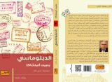 """Internationals"" of  Ylljet Alicka  débuts in Arabic at Sharjah book fair"