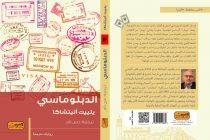 """""""Internationals"""" of  Ylljet Alicka  débuts in Arabic at Sharjah book fair"""